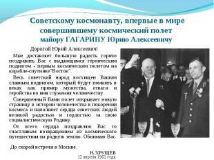 Советскому космонавту, впервые в мире совершившему космический полет майору ГАГА