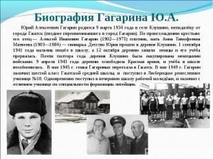 Биография Гагарина Ю.А. Юрий Алексеевич Гагарин родился 9 марта 1934 года в селе