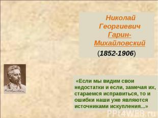Николай Георгиевич Гарин-Михайловский(1852-1906) «Если мы видим свои недостатки