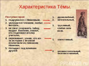 Характеристика Тёмы. Поступки героя:подружился с Ивановым,увлекается чтением, лю