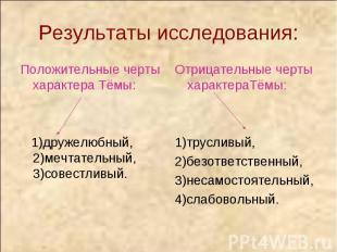 Результаты исследования: Положительные черты характера Тёмы: 1)дружелюбный, 2)ме