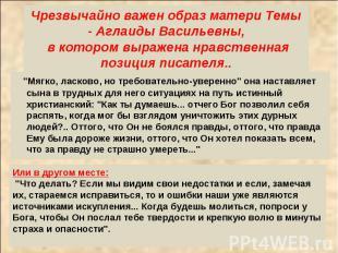 Чрезвычайно важен образ матери Темы - Аглаиды Васильевны, в котором выражена нра