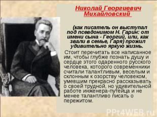 Николай Георгиевич Михайловский (как писатель он выступал под псевдонимом Н. Гар