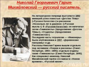 Николай Георгиевич Гарин-Михайловский — русский писатель. На литературное поприщ