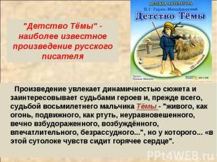 """""""Детство Тёмы"""" - наиболее известное произведение русского писателя Произведение"""
