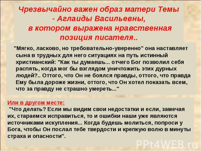 Чрезвычайно важен образ матери Темы - Аглаиды Васильевны, в котором выражена нравственная позиция писателя..