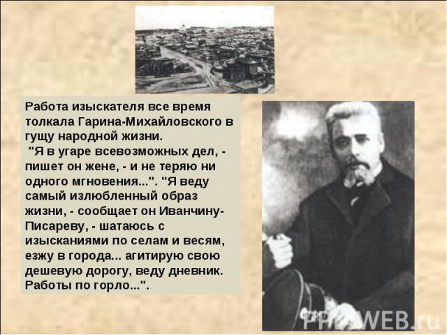 Работа изыскателя все время толкала Гарина-Михайловского в гущу народной жизни.
