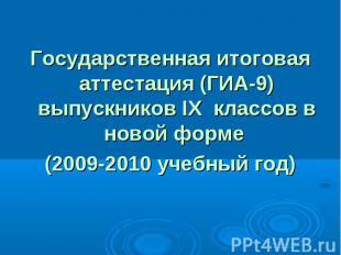 Государственная итоговая аттестация (ГИА-9) выпускников IX классов в новой форме