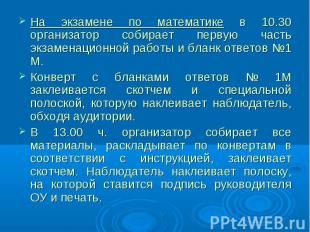 На экзамене по математике в 10.30 организатор собирает первую часть экзаменацион