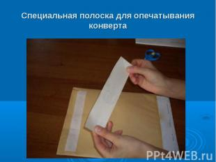 Специальная полоска для опечатывания конверта