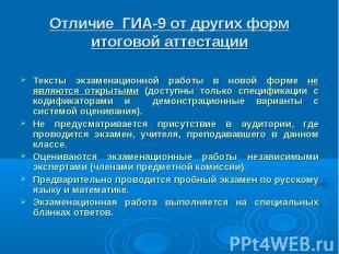 Отличие ГИА-9 от других форм итоговой аттестации Тексты экзаменационной работы в