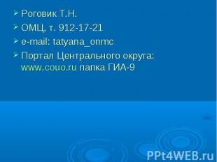Роговик Т.Н.ОМЦ, т. 912-17-21e-mail: tatyana_onmcПортал Центрального округа:www.