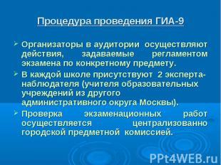 Процедура проведения ГИА-9 Организаторы в аудитории осуществляют действия, задав