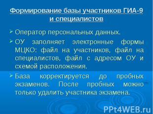 Формирование базы участников ГИА-9 и специалистов Оператор персональных данных.О