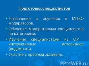 Подготовка специалистов Назначение и обучение в МЦКО модераторов.Обучение модера