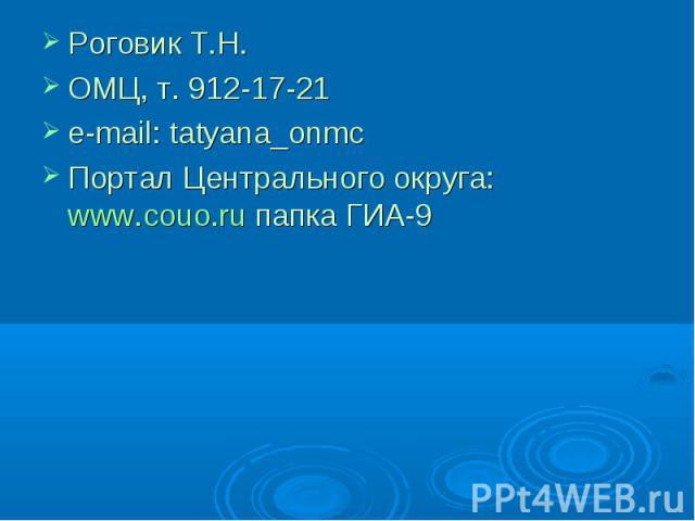 Роговик Т.Н.ОМЦ, т. 912-17-21e-mail: tatyana_onmcПортал Центрального округа:www.couo.ru папка ГИА-9