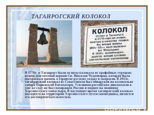 ТАГАНРОГСКИЙ КОЛОКОЛ В 1776г. в Таганроге были отлиты колокола из трофейных туре