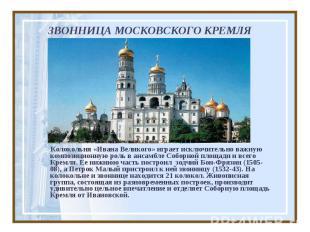 ЗВОННИЦА МОСКОВСКОГО КРЕМЛЯ Колокольня «Ивана Великого» играет исключительно важ