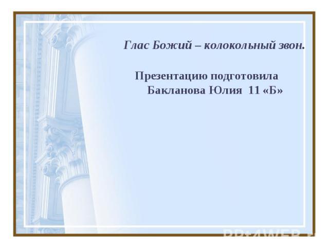 Глас Божий – колокольный звон. Презентацию подготовила Бакланова Юлия 11 «Б»