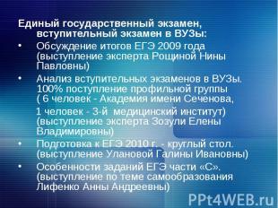 Единый государственный экзамен, вступительный экзамен в ВУЗы: Обсуждение итогов