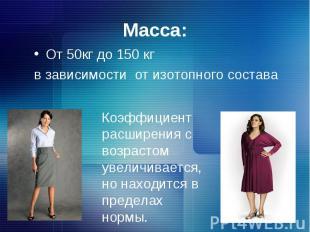 Масса: От 50кг до 150 кгв зависимости от изотопного состава Коэффициент расширен
