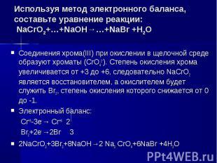 Используя метод электронного баланса, составьте уравнение pеакции: NaCrO2+…+NaOH