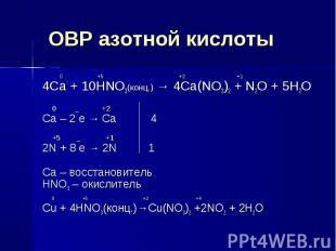 ОВР азотной кислоты 0 +5 +2 +14Ca + 10HNO3(конц.) → 4Ca(NO3)2 + N2O + 5H2O 0 _ +