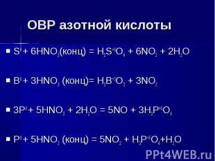 ОВР азотной кислоты S0 + 6HNO3(конц) = H2S+6O4 + 6NO2 + 2H2OB0 + 3HNO3 (конц)= H