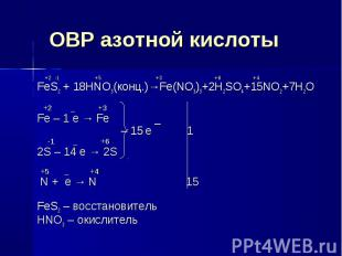 ОВР азотной кислоты +2 -1 +5 +3 +6 +4FeS2 + 18HNO3(конц.)→Fe(NO3)3+2H2SO4+15NO2+