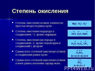 Степень окисления Степень окисления атомов элементов простых веществ равна нулюС