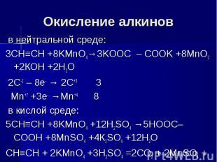 Окисление алкинов в нейтральной среде:3CH≡CH +8KMnO4→3KOOC – COOK +8MnO2 +2КОН +