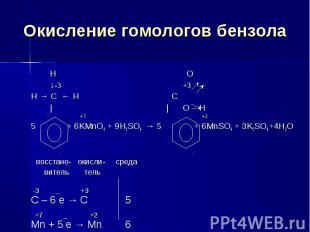 Окисление гомологов бензола H O ↓-3 +3H → C ← H C | | O – H +7 +25 + 6KMnO4 + 9H