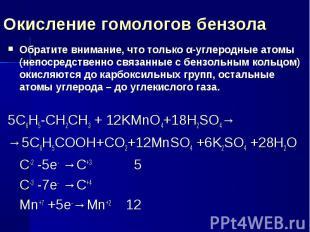 Окисление гомологов бензола Обратите внимание, что только α-углеродные атомы (не