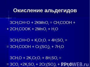 Окисление альдегидов 3CH3CH=O + 2KMnO4 = CH3COOH ++ 2CH3COOK + 2MnO2 + H2O3CH3CH