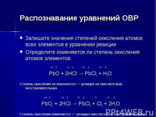 Распознавание уравнений ОВР Запишите значения степеней окисления атомов всех эле