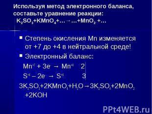 Используя метод электронного баланса, составьте уравнение реакции: K2SO3+KMnO4+…