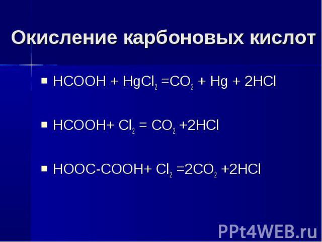 Окисление карбоновых кислот НСООН + HgCl2 =CO2 + Hg + 2HClHCOOH+ Cl2 = CO2 +2HClHOOC-COOH+ Cl2 =2CO2 +2HCl