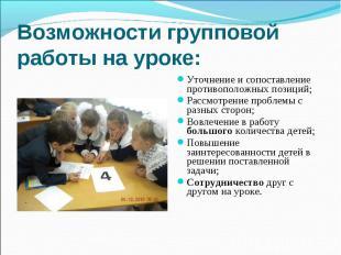 Возможности групповой работы на уроке: Уточнение и сопоставление противоположных