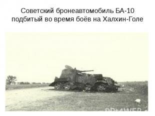 Советский бронеавтомобиль БА-10 подбитый во время боёв на Халхин-Голе