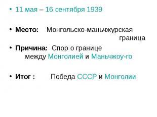 11 мая – 16 сентября 1939 Место: Монгольско-маньчжурская границаПричина: Спор о