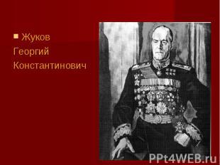 Жуков ГеоргийКонстантинович