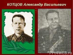 КОТЦОВ Александр Васильевич: