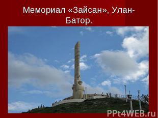 Мемориал «Зайсан», Улан-Батор.