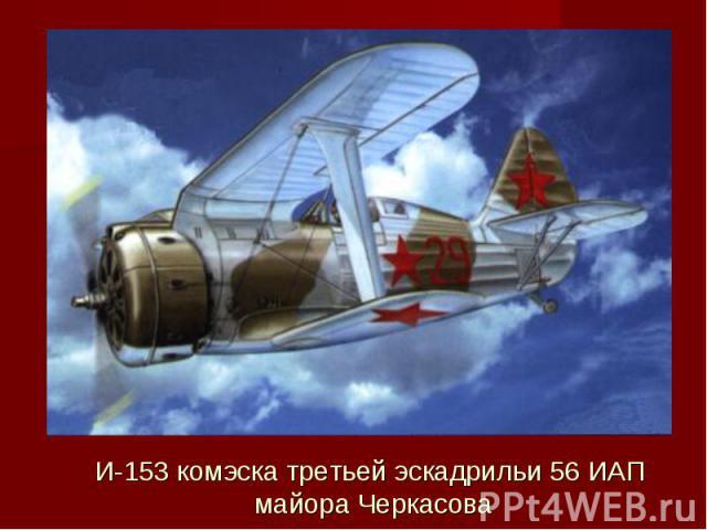 И-153 комэска третьей эскадрильи 56 ИАП майора Черкасова