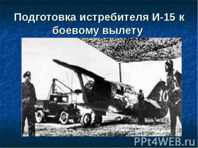 Подготовка истребителя И-15 к боевому вылету