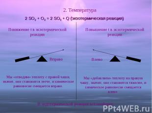 2. Температура 2 SO2 + O2 = 2 SO3 + Q (экзотермическая реакция) Понижение t в эк