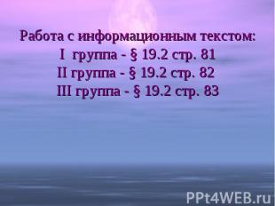 Работа с информационным текcтом:I группа - § 19.2 стр. 81II группа - § 19.2 стр.