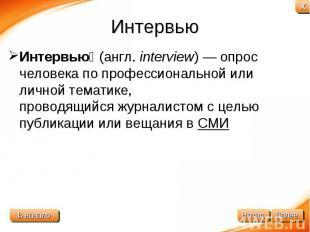 Интервью Интервью(англ.interview)— опрос человека по профессиональной или лич