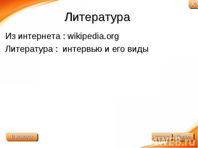 Литература Из интернета : wikipedia.orgЛитература : интервью и его виды