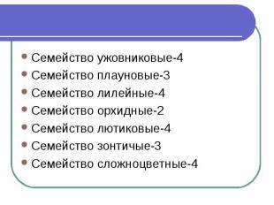 Семейство ужовниковые-4Семейство плауновые-3Семейство лилейные-4Семейство орхидн